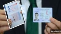 Yeni kimlik kartları ne zaman alıcanak?